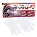 衛生手袋4000枚 使い捨てポリグローブで手を清潔に 外エンボス加工 業務用 ビニール