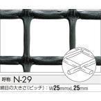タキロン トリカルネットN-29 1m×50m