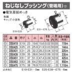 パナソニック DS5425 ねじなしブッシング(管端用) E25 電気亜鉛メッキ