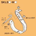 ネグロス SKLS16-W4 サキラック ケーブル支持金具 適合吊りボルト:W1/2 電気亜鉛めっき