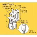 ネグロス S-HB1T-W3 ネグロック 吊りボルト支持金具 一般形鋼・リップみぞ形鋼用 ステンレス鋼(SUS)