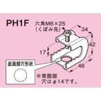 ネグロス PH1F ネグロック 吊りボルト支持金具(20個入) 一般形鋼用(パイラック本体用先付タイプ)