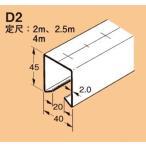 ネグロス D2-4M ワールドダクター ダクターチャンネル(穴なしタイプ)4m 溶融亜鉛めっき鋼板