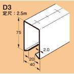ネグロス Z-D3 ワールドダクター ダクターチャンネル(穴なしタイプ)2.5m 溶融亜鉛めっき仕上げ(HDZ)