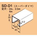 ネグロス SD-D1 ワールドダクター ダクターチャンネル(穴なしタイプ)2.5m 高耐食めっき鋼板