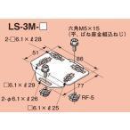 ネグロス LS-3M-5 ネジック マルチセンサーアダプター 一般用リミットスイッチ、センサー取付用
