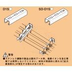 ネグロス S-D1S20 ワールドダクター 天井・壁面用 短尺ダクターチャンネル ステンレス鋼