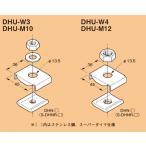 ネグロス S-DHU-M10 ワールドダクター ハンガー吊り金具 チャンネル(D1・D2・D3タイプ)