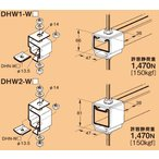 ネグロス DHW2-W3 ワールドダクター ハンガー吊り金具(10個入) ダクターチャンネル中間支持用