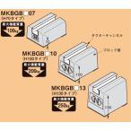 ネグロス MKBGB1507 デーワンブロック 屋上露出配管用ブロック(ゴムベース付き)