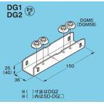 ネグロス DG2 レースウェイ DP2用継ぎ金具