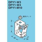 ネグロス DPY1-M10 レースウェイ DP1・DP2用吊りボルト用レースウェイ吊り金具