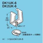 ネグロス DK1UK-6 レースウェイ DP1用開口上向き用器具取付金具 ダクロタイズド塗装