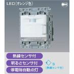 パナソニック WTF40854WK 埋込熱線センサ付ナイトライト 保安灯機能・明るさセンサ付 ホワイト