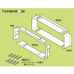 ネグロス TAFMHW3020 中空壁専用補強枠 (タフロックフレーム) 補強枠組立外寸サイズ(L×W):300×208