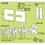 ネグロス TAFKB2050 貫通部用化粧カバー(床・壁用) 適合開口サイズ:(200〜600)×200