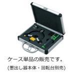 パナソニック BTLX119102 レーザーマーカー墨出し名人 ケータイアルミケース