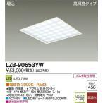 大光電機 LZB-90653YW LEDデザインベースライト 埋込 高照度タイプ 電球色 3000K 白塗装 [代引き不可]