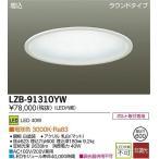 大光電機 LZB-91310YW LEDデザインベースライト 3000lmクラス 埋込 ラウンドタイプ 電球色 3000K [代引き不可]