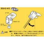 ネグロス BSH2-W3 ネグロック 吊りボルト支持金具 天井壁面用 電気亜鉛めっき(U)