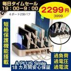 ショッピングUSB USB充電台 スマホ充電器 スマホスタンド チャージャーステーション 4ポート iPhone iPod iPad Android タブレット対応 ゴールド/ブラック sale