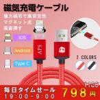スマホ マグネット ケーブル iphone android Micro USB type-c ケーブル 急速 充電 ケーブル 高耐久 断線防止 着脱式 磁石 LEDライト 1m/2m