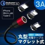 スマホ マグネット ケーブル iphone android Micro USB type-c ケーブル 急速 充電 ケーブル 高耐久 断線防止 着脱式 磁石 LEDライト 1m/2m sale