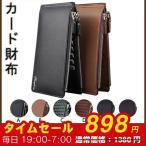 長財布 メンズ レディース 薄型 財布 本革 カード ケース 17枚 収納 大容量 PUレザー ウォレット