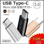アルミニウム合金 USB Type-C ケーブル USB 充電器 アダプタ 変換コネクタ MacBook Chromebook Pixel Nexus5X 6P LG G5等対応【3カラー】sale