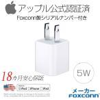 iPhone 純正 アダプター USB/AC アダプター Apple公式認証済 Foxconn製 純正充電器 コンセント 5W 充電アダプター