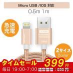 USB ケーブル スマホ iphone ケーブル スマホ android ケーブル 急速 充電 ケーブル 強化ナイロン製1m/1.5m/0.25m/0.3m sale