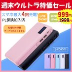 モバイルバッテリー 国内ブランド スマホ iphone ios android バッテリー 急速 充電器 2USBポート LCD残量表示 大容量 20000mah/10000mah