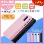 モバイルバッテリー 国内ブランド スマホ iphone ios android バッテリー 急速 充電器 2USBポート LCD残量表示 大容量 20000mah/10000mah sale