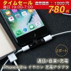 ショッピングイヤホンジャック イヤホン変換アダプター ライトニング ヘッドホンジャック 2in1 lightning iPhone 7 Plus/X/8/8 Plus 充電/通話機能/音楽再生sale