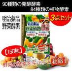 酵水素328選サプリメント 酵素×水素の力 328種類素材発酵 60粒 健康 ダイエット3点セット 1点当たり907円」