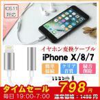 IOS11対応 iPhone7 イヤホン iPhoneX/8/8plus/7/7plus対応 イヤホン変換ケーブル イヤホンアダプタ ヘッドフォンジャック 3.5mm端子 音楽再生 sale