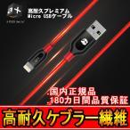ショッピングケーブル iphone USB ケーブル powerline Micro USB ケーブル Anker プレミアムライトニング急速充電 高速データ通信1.8m/0.9m/0.3m【全12種類 】