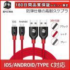 iphone USB ケーブル powerline Micro USB ケーブル Anker プレミアムライトニング防弾仕様高耐久ケブラー繊維 1.8m