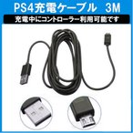 PS4用 ケーブル プレイステーション4 PS4 充電しながらプレイできるコントローラUSB充電器 充電ケーブル MicroUSB(AMicroB)ケーブル 3m