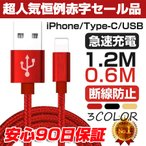 スマホ Type-C ケーブル スマホ iphone android  ケーブル 断線防止 充電器 1.0m/1.5m/1.8m/2.0m/2.5m/3.0m sale