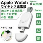 Apple Watch キーホルダー式 充電器 アップルウォッチ マグネット式 充電器 Qi 急速 ワイヤレス充電器