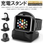 Apple Watch スタンド シリコン 充電スタンド アップルウォッチ 卓上 充電器 全機種対応 コンパクト 小型 Series 6 SE 5 4 40mm 44mm