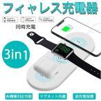 ワイヤレス充電器 Apple Watch 充電器 iPhone 充電器アンドロイド AirPods 充電器スマホ  ワイヤレス 無線充電  3in1同時充電