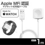 アップルウォッチ 充電器 apple watch 充電器 Qi ワイヤレス充電器 磁気充電ケーブル