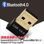 ショッピングbluetooth Bluetooth4.0 USB アダプタ レシーバー 極小サイズ miniサイズ sale