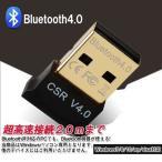 Bluetooth非対応のPCでも、Bluetooth機器が使える!
