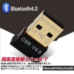 Bluetooth4.0 USB アダプタ レシーバー 極小サイズ miniサイズ sale