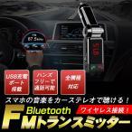 ショッピングbluetooth FMトランスミッター bluetooth ブルートゥース 高音質 ハンズフリー 自動車用 通話 スマホ 車載 車内 ワイヤレス 音楽再生 充電用 USB 2ポート出力付き