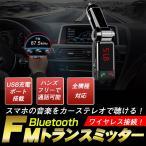 ショッピングbluetooth FMトランスミッター bluetooth ブルートゥース 高音質 ハンズフリー 自動車用 通話 スマホ 車載 車内 ワイヤレス 音楽再生 充電用 USB 2ポート出力付き sale