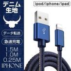 iphoneケーブル iPhone用 充電ケーブル ケーブル 急速充電ケーブル ライトニング 0.25m 1m 1.5m デニム生地 収納ベルト付